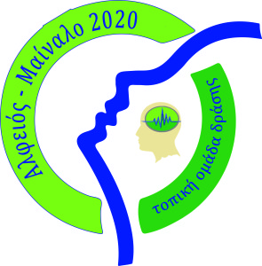 Αλφειός-Μαίναλο 2020 Τοπική Ομάδα Δράσης