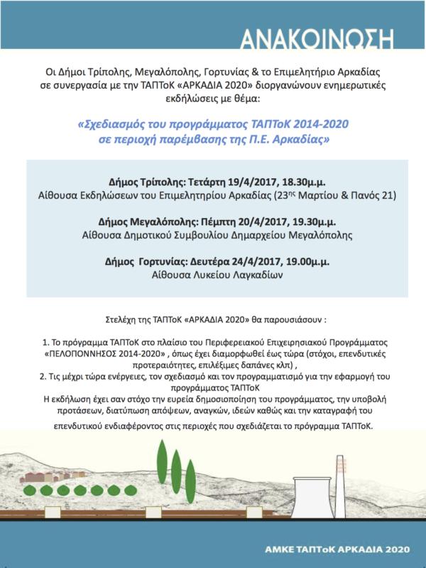 """Εικόνα της ανακοίνωσηςτων ημερίδων της ΤΑΠΤΟΚ """"Αρκαδία 2020"""""""